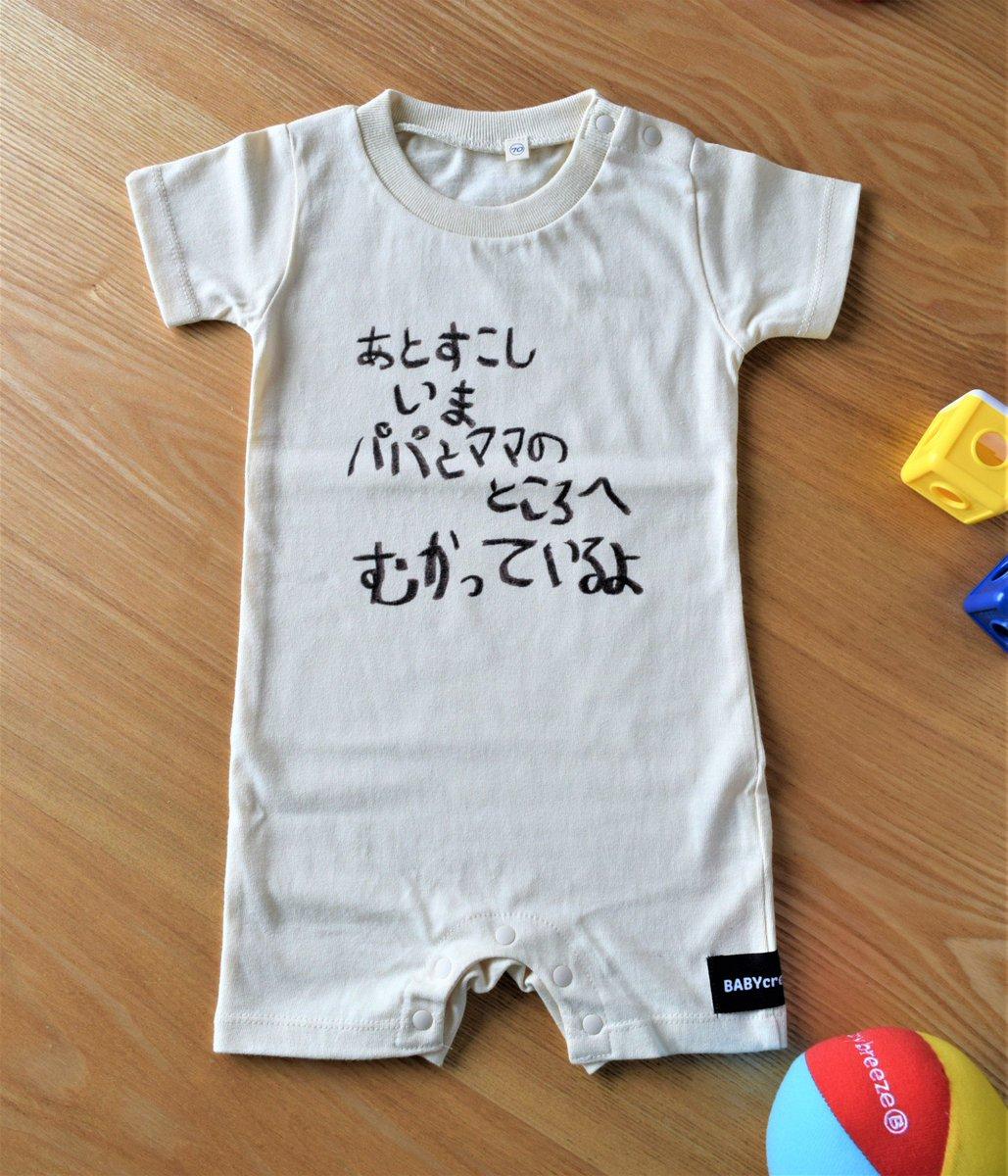 ✶今日のメーカー✶  今日ご紹介するのは、日本のベビー服を取り扱っておられる BABYcrewSAN @YcrewBab 様です!!メッセージのこもったベビー服で妊娠を希望する全ての方を応援されています!! https://musuvi-wtm.com/jp/maker-search/babycrewsan/… #MWTM #ベビー服 #日本 #妊娠