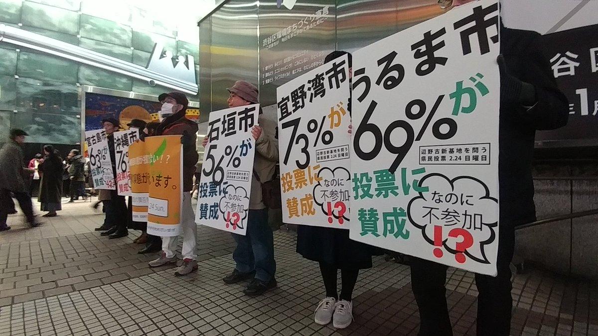 渋谷駅前(ハチ公前)では、市民有志が、辺野古県民投票を呼びかけるスタンディングを行っています。#HungryforVote