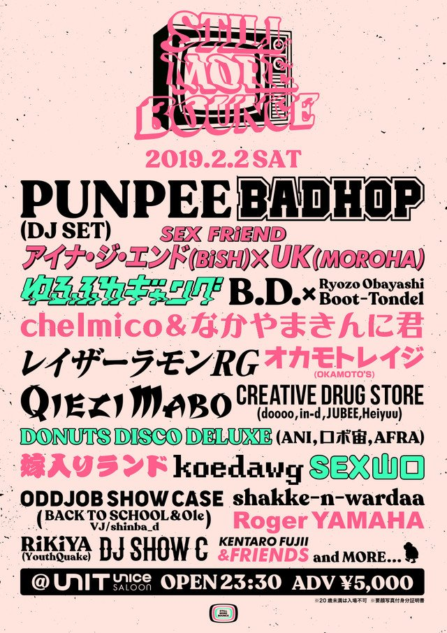 藤井健太郎主催イベントにBAD HOP、BiSHアイナ×MOROHA・UK、PUNPEEら https://t.co/ltshKqoYxl