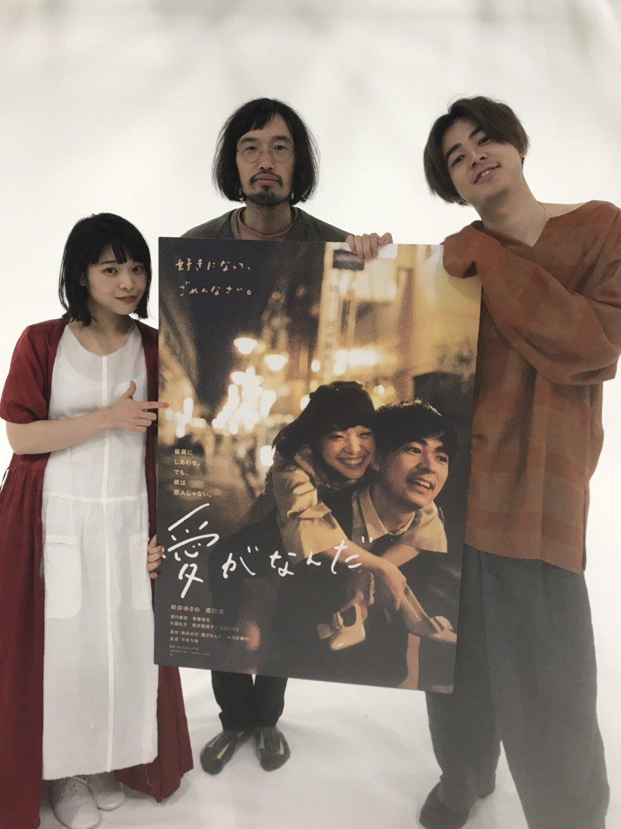 映画『愛がなんだ』 on Twitter:...