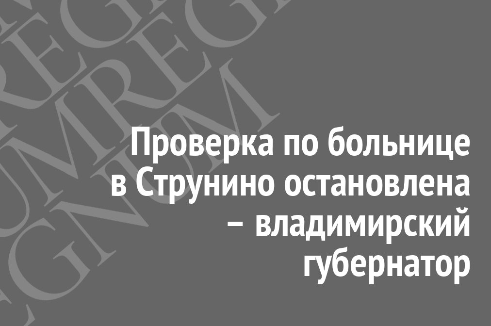 Проверка по больнице в Струнино остановлена – владимирский губернатор https://t.co/n3BTADbGzI #Regnum #Новости https://t.co/eQamDteaON