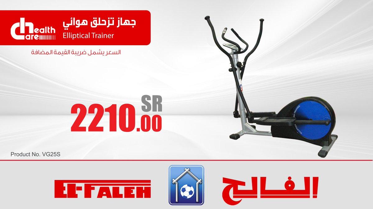 بيت الرياضة الفالح Na Twitteru جهاز اوبتكال رياضي من Health Care بـ 2210 ريال الفالح