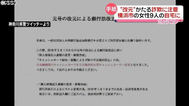 【注意】「改元」かたる詐欺に注意、横浜市の女性らに手紙届く https://t.co/gXyyMZLdJg  「改元による銀行法の改正に伴い、キャッシュカードを変更する」という内容。封筒にカードを入れて送るよう書かれていたという。