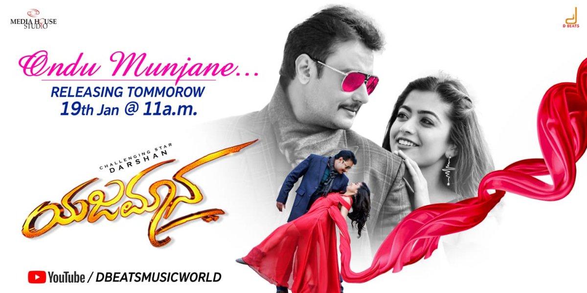 Kannada Movies On Twitter Ondumunjane Lyrical Video From Challenging Star Darshan S Yajamana Releasing Tomorrow At 11am A Harimonium Musical Https T Co E6beyoaaht Https T Co Xjducaflm1