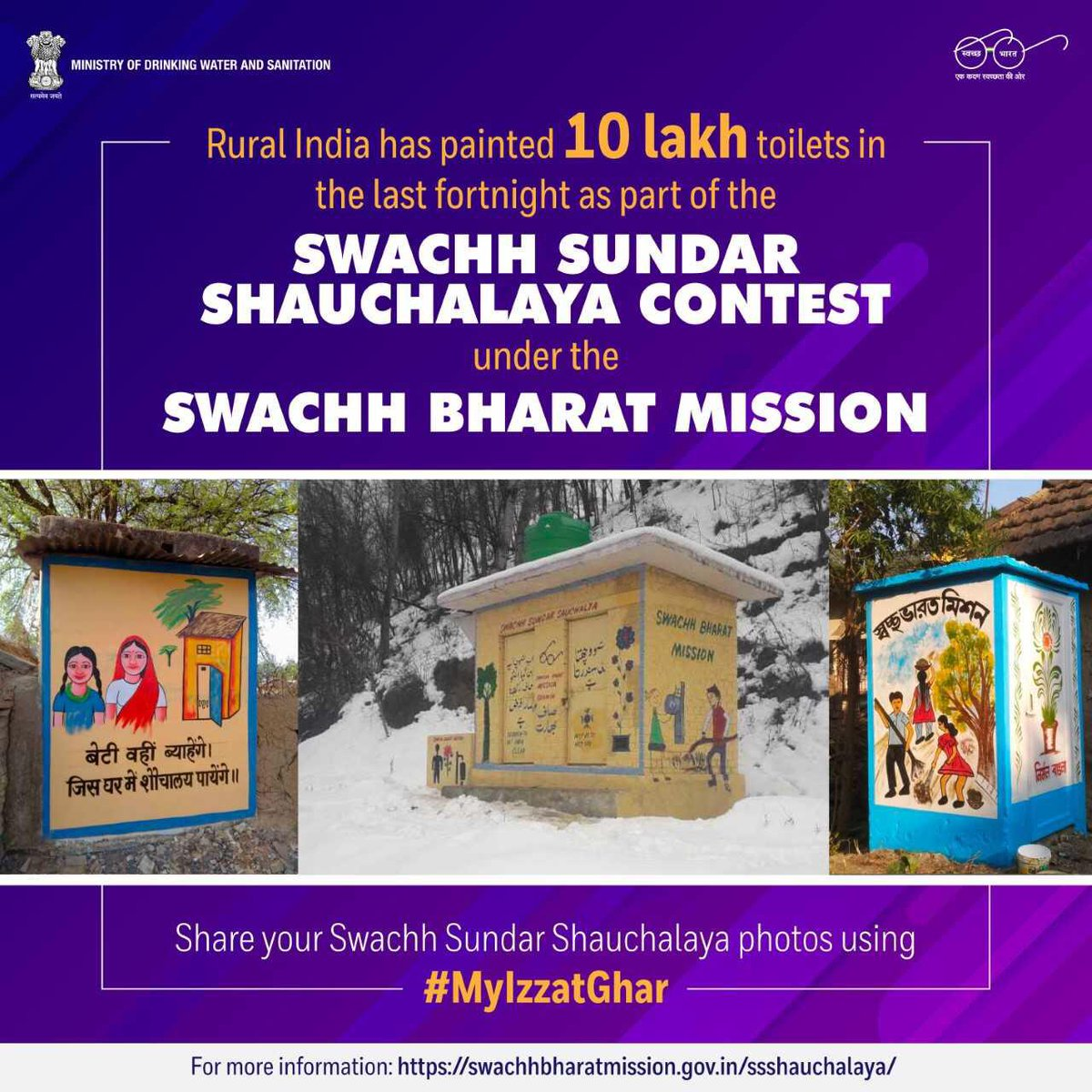 Here is a unique contest that strengthens the Swachh Bharat Mission!   In two weeks ten lakh rural toilets have already been painted.  Share your Swachh Sundar Shauchalaya using #MyIzzatGhar.