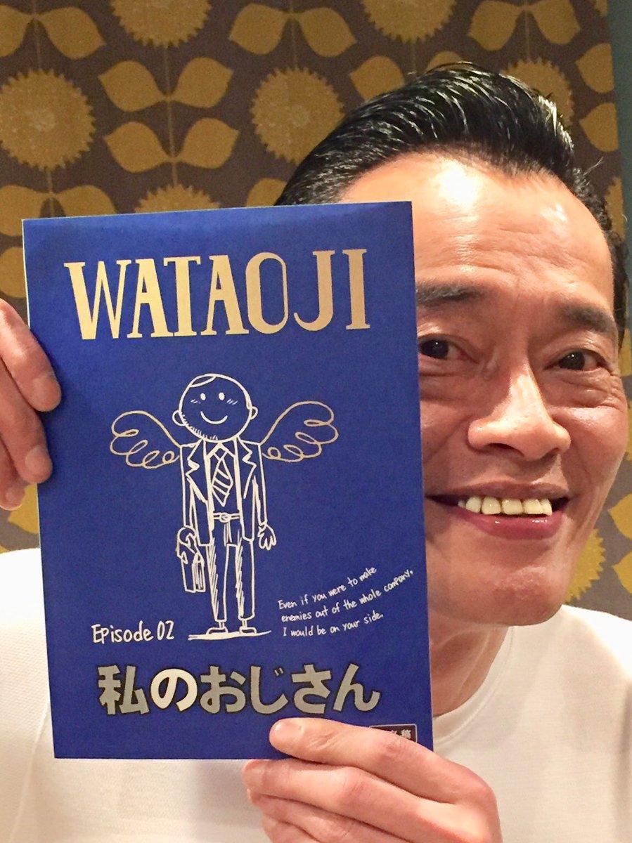 遠藤憲一公式's photo on #私のおじさん