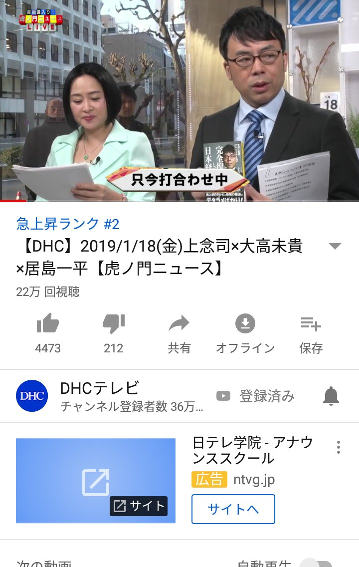 チャンネル 上 念 司