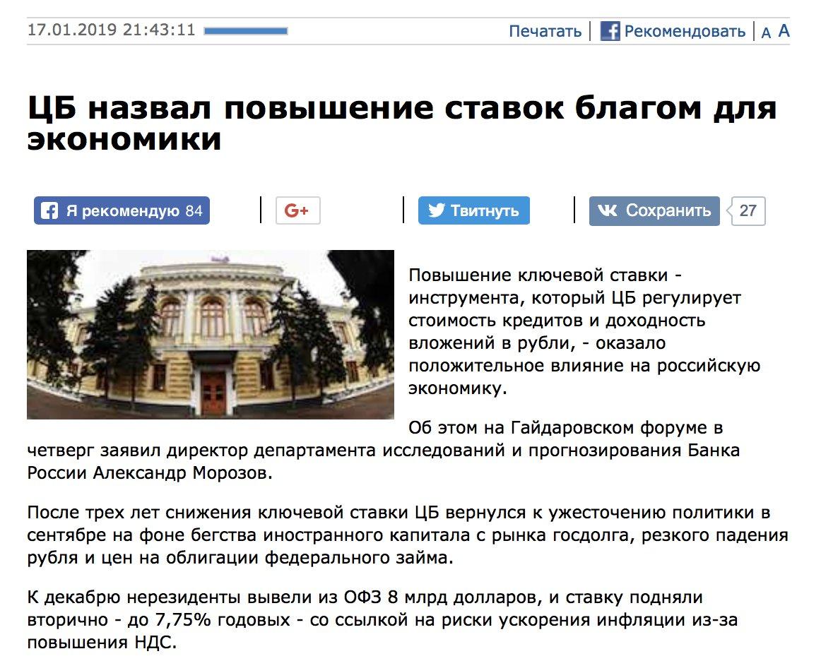 В лучших традициях Оруэлла: 'Война — это мир,  Свобода — это рабство,  Незнание — сила.'  Продолжая логику: Дорогой кредит и дефицит инвестиций - хорошо для экономики. Повышение НДС, пошлин, цен на бензин и ЖКХ - благо для населения. Обвал рубля и скачок цен - полезно для россиян