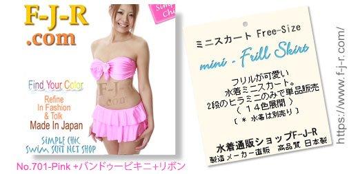 720251bf27b キュートなピンク他14色展開。◇ #水着通販 F-J-Rは水着ビキニを製造直販。高品質、安心の日本製 #水着ピンク  pic.twitter.com/pQ3liXvXZs