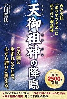 「◆『天御祖神の降臨』」の画像検索結果