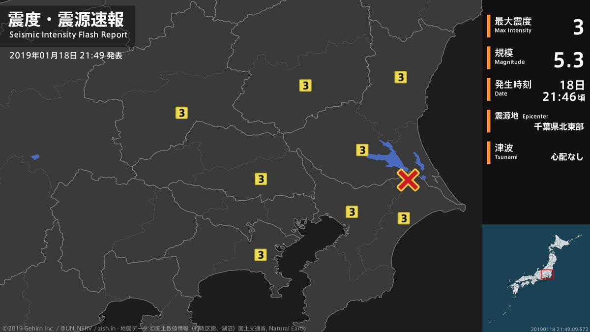 【震度・震源速報 2019年1月18日】 21時46分頃、千葉県北東部を震源とする地震がありました。震源の深さは約50km、地震の規模はM5.3と推定されています。この地震による津波の心配はありません。