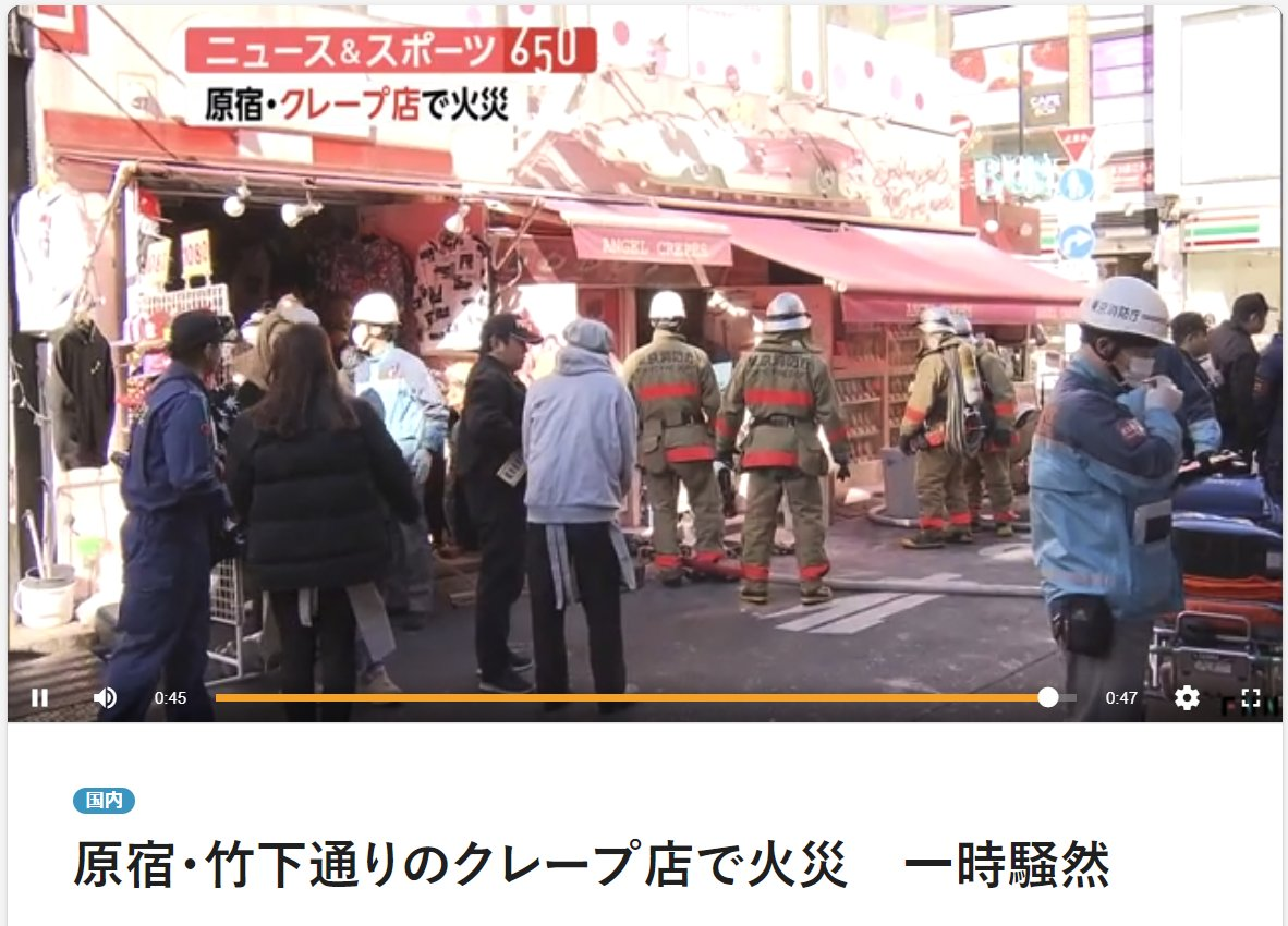 Creme Brulee Crepes have been really trendy in Harajuku for the last year or more, with lots of places offering them. This article says that the flame from a staffer making a Creme Brulee Crepe may have started today's Takeshita Street fire  https://t.co/bM35xm0a7g