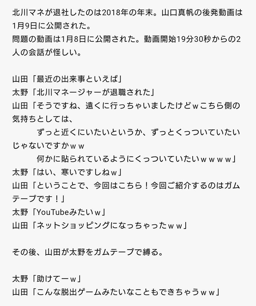 少なくとも山田と太野が問題視されるべき人間なのは間違いない #NGT48  https://biz-journal.jp/i/amp/gj/2019/01/post_9265.html…