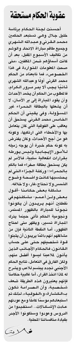 عبدالله فلاته/عقوبة الحكام مستحقة