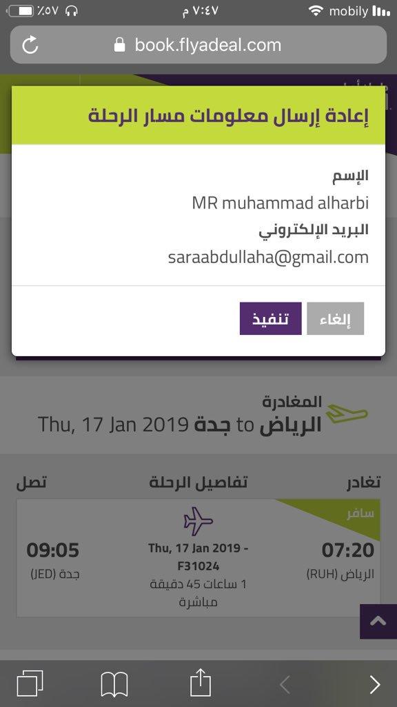 طيران أديل On Twitter يتم إرسال بطاقة صعود الطائرة الى بريدك الالكتروني Sa