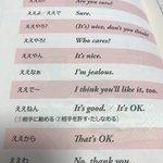 これは難解!関西弁の「ええ」を英語に訳すとこうなるようだ・・・