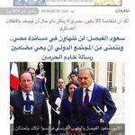 #دعوه_لسعود_الفيصل Twitter Photo
