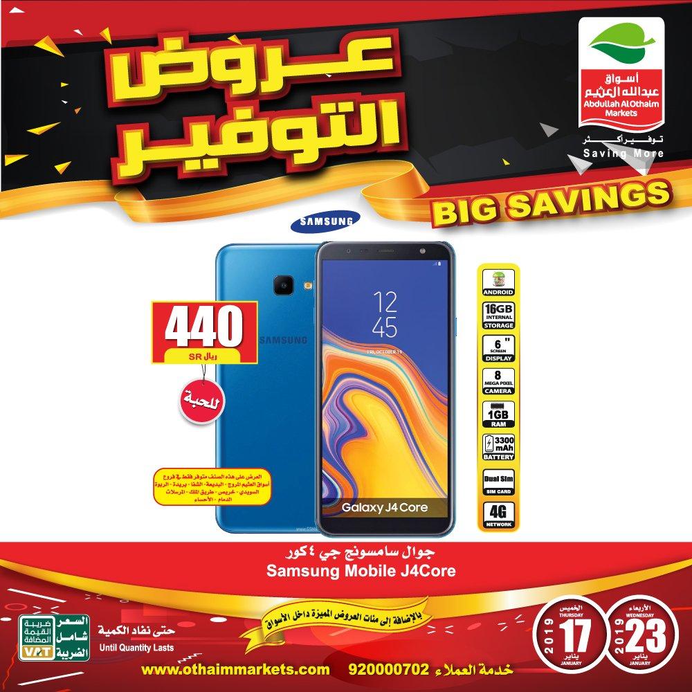 b84dfaf75d740 أسواق عبدالله العثيم on Twitter