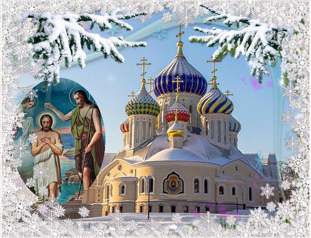 Святое крещение открытка, для