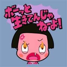 梅若 基徳's photo on #チコちゃんに叱られる