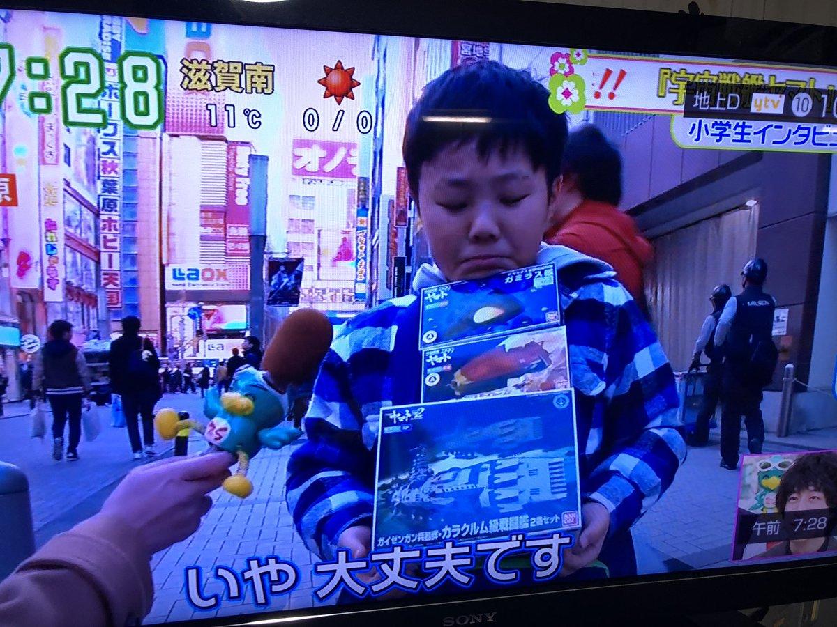 RT @mitatowa: リメイク版の宇宙戦艦ヤマトを観てハマって秋葉原までプラモ買いに来た10歳すごいなあ https://t.co/yDxWWir4LZ
