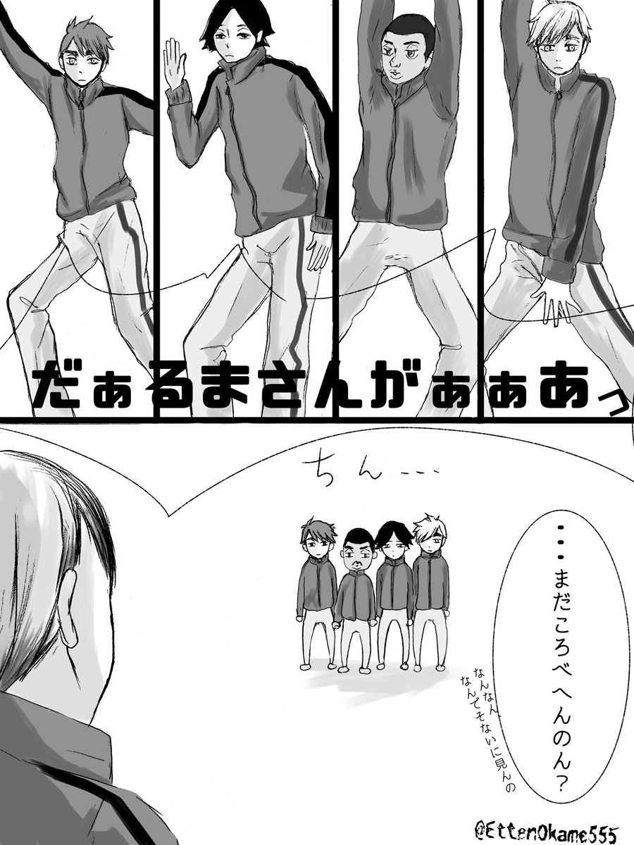漫画 ハイキュー 稲荷崎 ハイキュー!! 最新