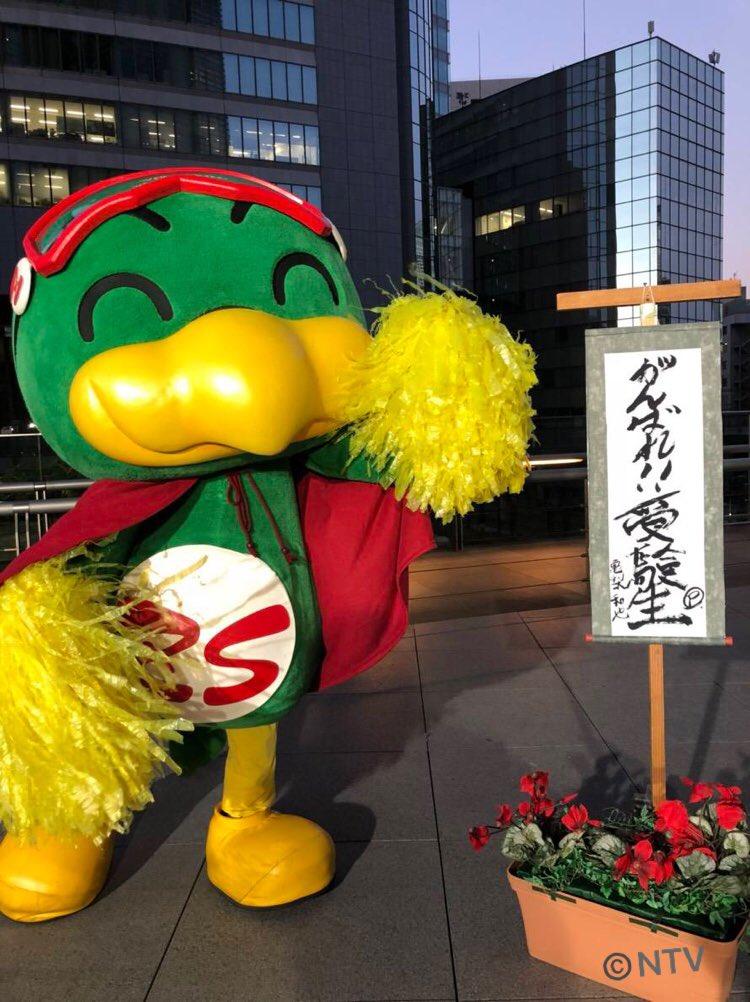 ズームイン!!サタデー's photo on ズムサタ