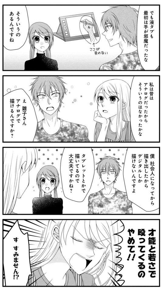 RT @sino_0717: なんとなく…そう、ただなんとなく、オタクが愉快に殴り合ってる漫画載せておきますね…… https://t.co/BnqcxfGPGW