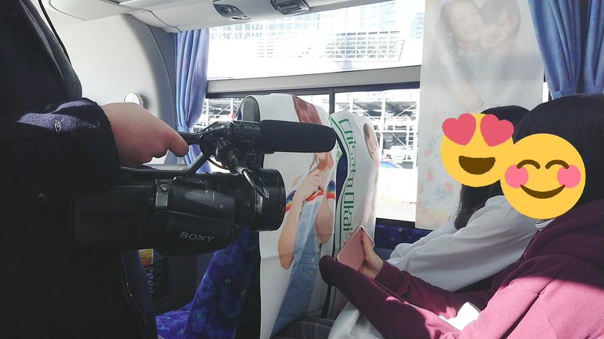 岡井千聖バスツアーに日テレの有名番組が密着取材している模様