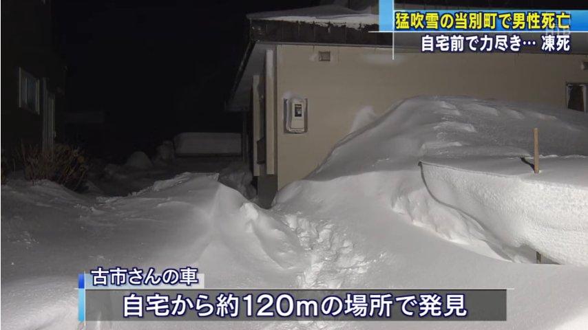 猛吹雪「ホワイトアウト」で家見えず 自宅数十センチ手前で凍死=北海道当別町  https://t.co/ziB2ogbEBr  https://t.co/jZpZSMqLnC