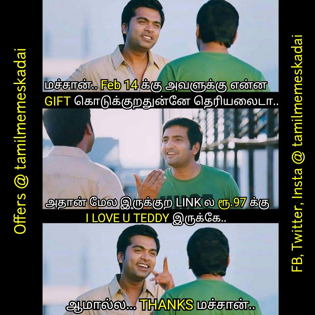 Tamil Memes Kadai On Twitter Express Your Love On This