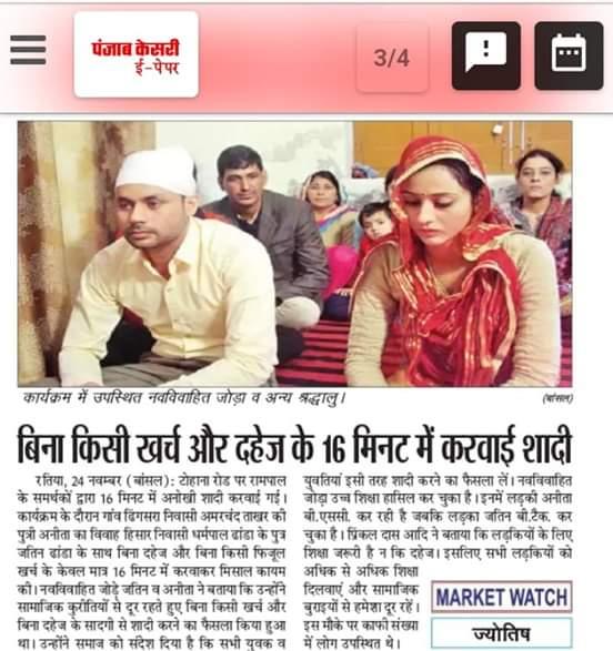 #SaturdayMotivation #दहेज_मुक्त_समाज संत रामपाल जी महाराज ने हमेशा ही समाज सुधार के लिए कार्य किये हैं दहेज जैसी कुरीति को ख़त्म करने का प्रयास किया है सफल भी हुए है उनके सानिध्य में हजारों विवाह दहेज रहित हुए हैं । अवश्य देखिये सच्चा सत्संग Sadhna TV 7:30 PM Photo