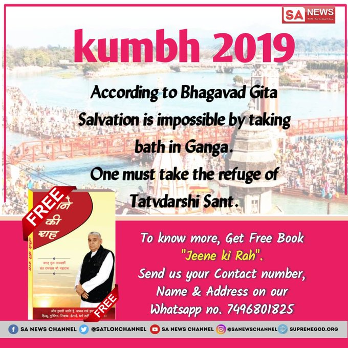 #SaturdayMotivation #अंधश्रद्धाभक्ति_कुंभस्नान गीता जी के अनुसार गंगा नहाने से मुक्ति संभव नहीं! बल्कि गीता जी में कहां है कि तत्वदर्शी संत की शरण में जा। आखिर कौन है वह तत्वदर्शी संत? जानने के लिए देखिए सत्संग साधना चैनल पर 7:30pm Photo