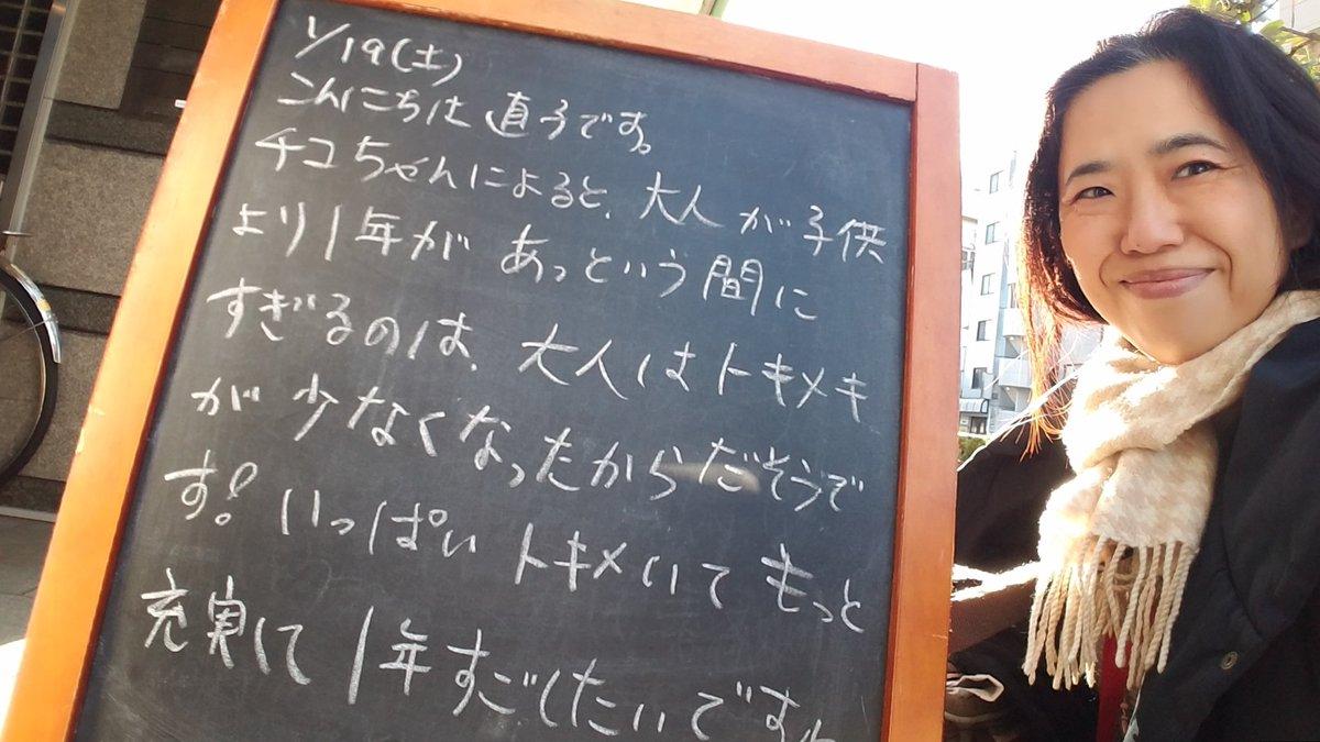 牧野直子@お店のワクワク アドバイザー's photo on #チコちゃんに叱られる