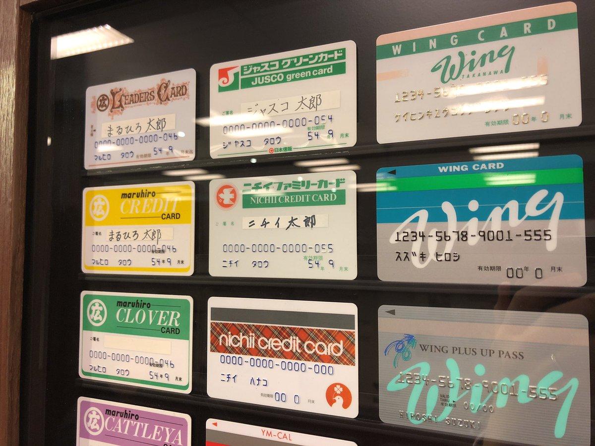"""JP-Super على تويتر: """"クレジットカード #ジャスコ #ニチイ #まるひろ ..."""