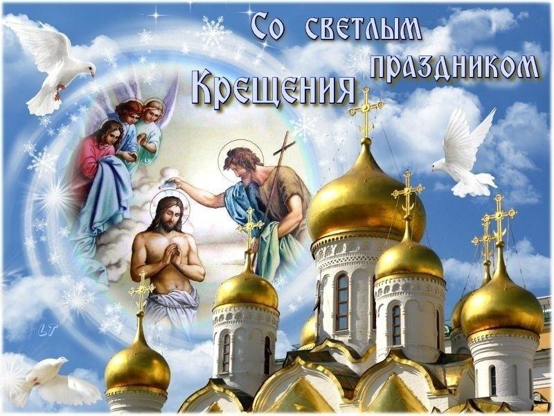 С праздником крещение господне открытки поздравления