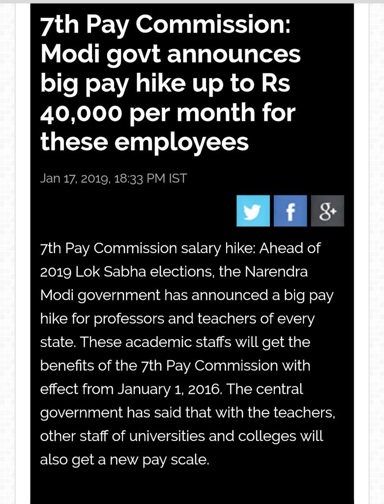 Up government pay scale