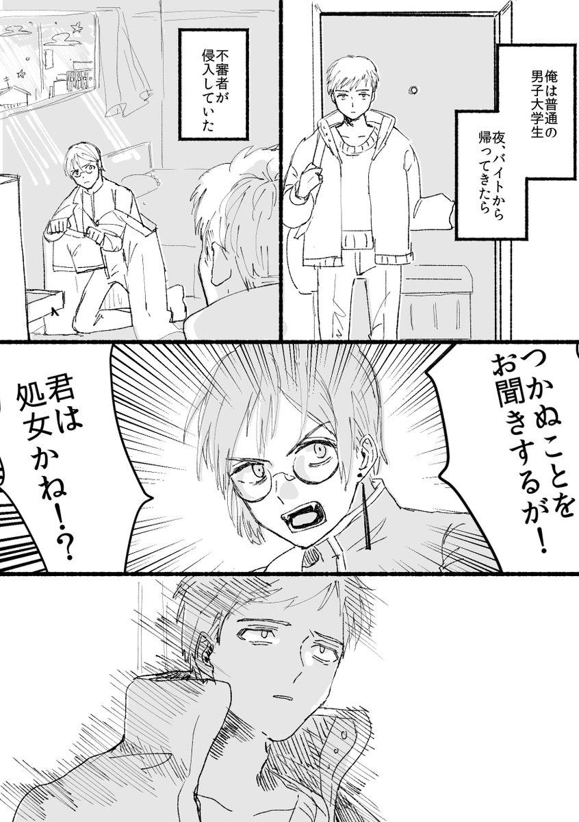 【オリジナル】 吸血鬼と処女大学生 ※クソギャグ