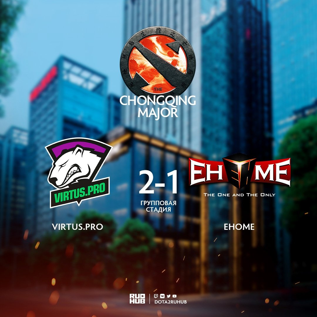 https://t.co/evQGipp7vm одерживают победу над EHOME!  #TheChongqingMajor #Dota2 #RuHub https://t.co/kCtg1hE45I
