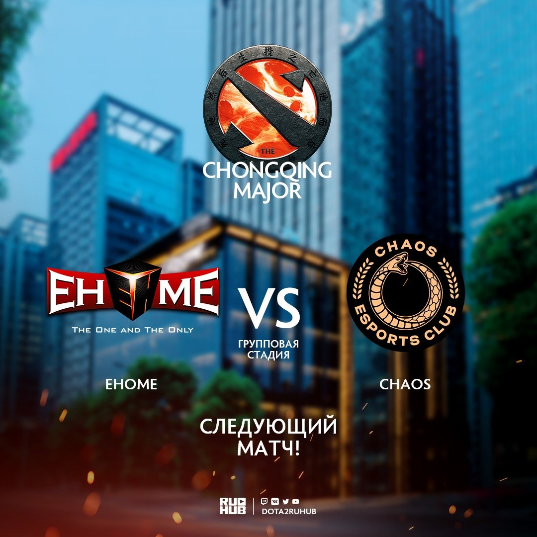 Схватка EHOME и Chaos началась!  #TheChongqingMajor #Dota2 #RuHub https://t.co/Sk9F13qZdw
