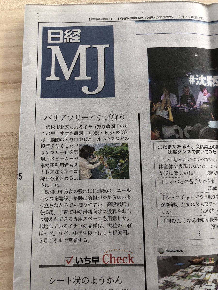 日経MJさんの記事! - いちごの里 すずき農園 https://t.co/CaxBLLrcpn https://t.co/78EtxlIkMD