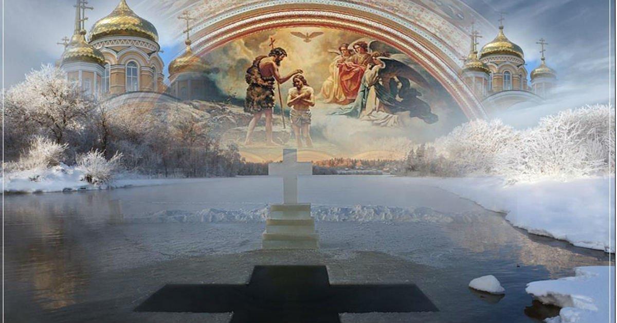 Днем, святое крещение картинки