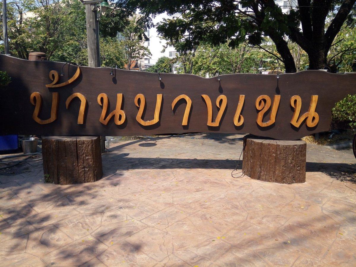 ในที่สุดก็ได้มา #บ้านบางเขน #bangkok #thailand #bangkoktravel #thailandtravel #travelphotography #today #travel #phototoday #photography #onedaytrip