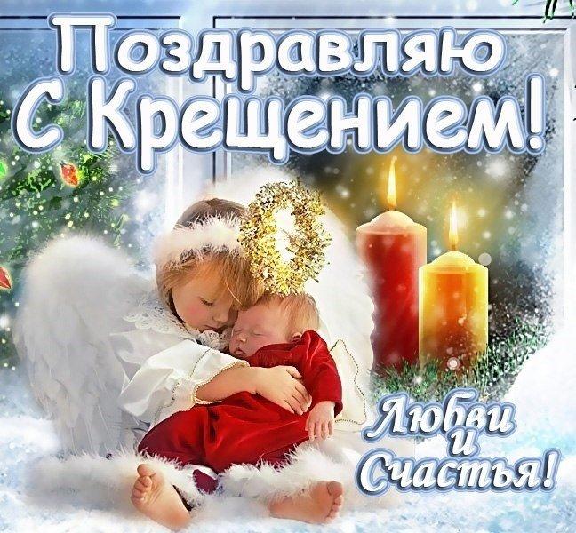 Картинки с надписью с наступающим крещением