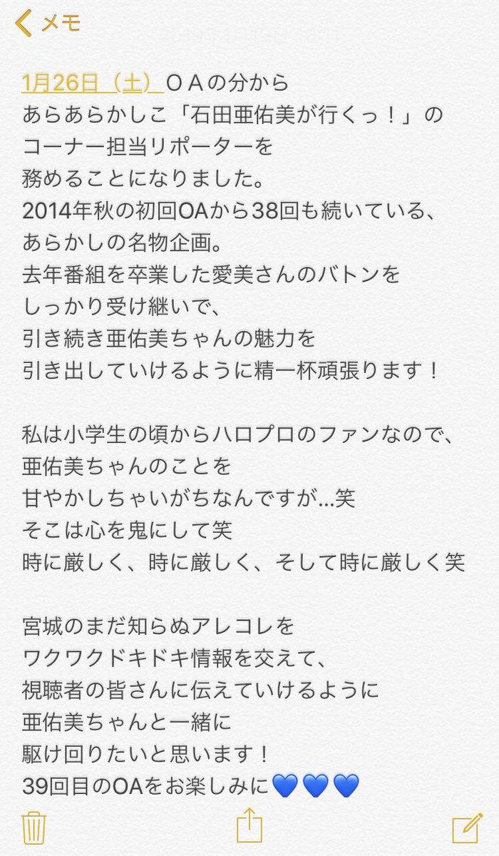 【速報】石田亜佑美の新パートナーにアイドルヲタクの渡辺花