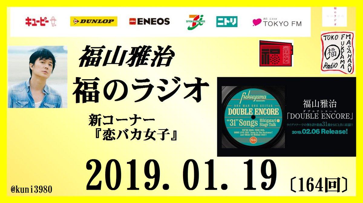 クニ@ 12/23.31参戦寝落ち友の会's photo on #福のラジオ