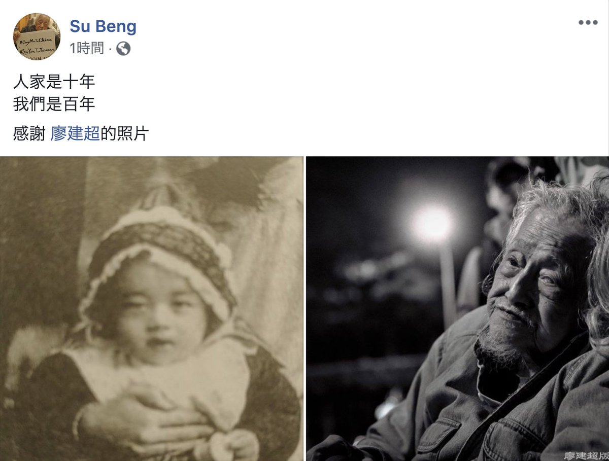 Image result for Su Beng