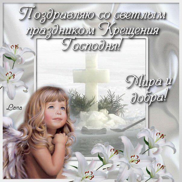 Праздник крещение картинки поздравления, веселый