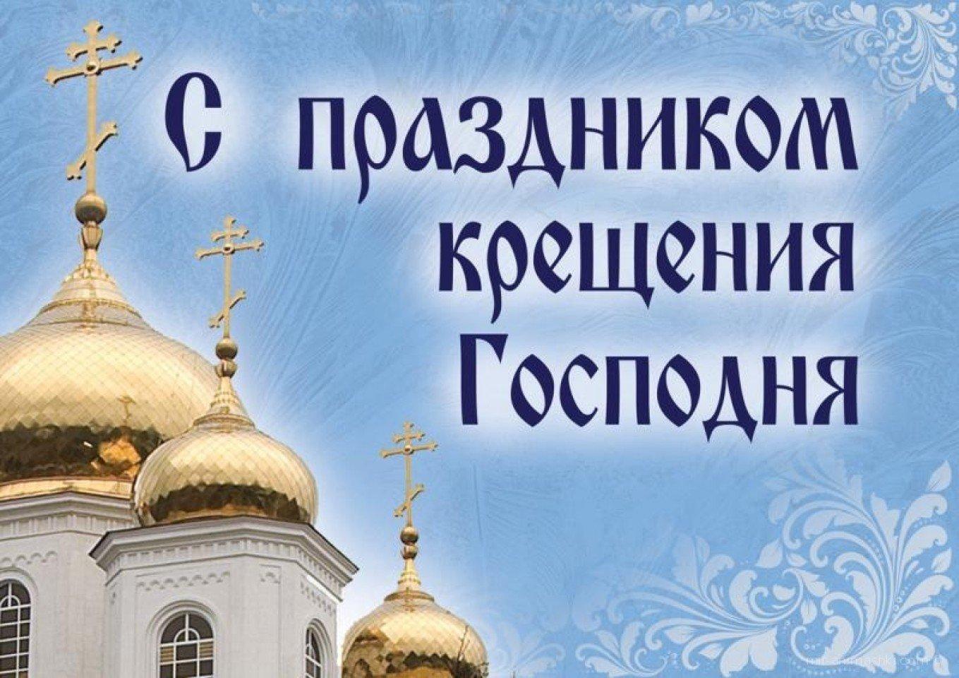 Поздравительные открытки с праздником крещения