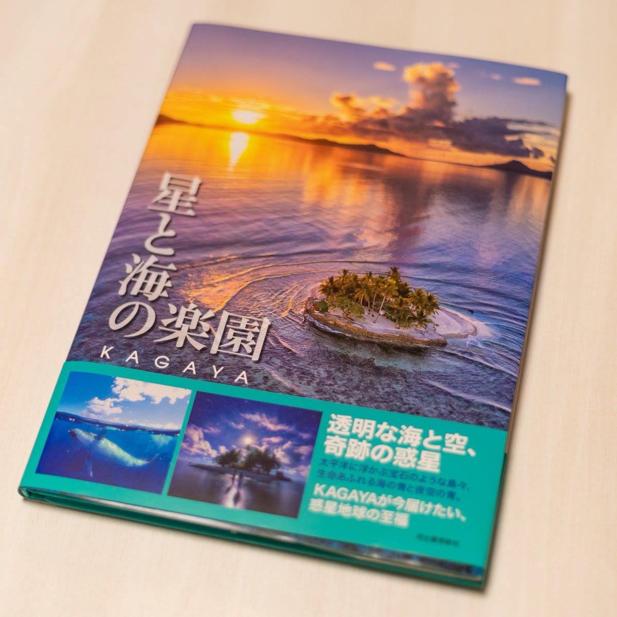 星と海の楽園に関する画像7